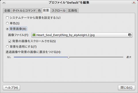 Ubuntu 端末 背景に表示する画像の選択