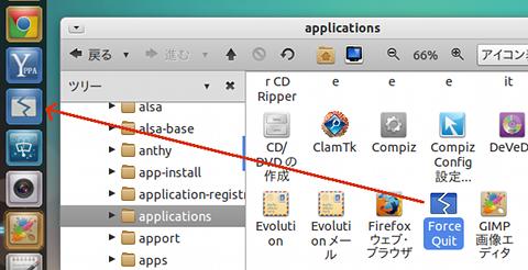 FlashFreeze Ubuntu Unity ランチャー アプリの強制終了アイコンを追加