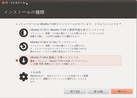 Ubuntu 11.10 インストール ディスク領域の割り当て