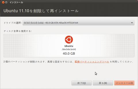 Ubuntu 11.10 インストールの確認