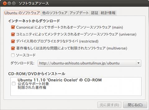 Ubuntu 11.10 インストール ソフトウェアソースの最適化