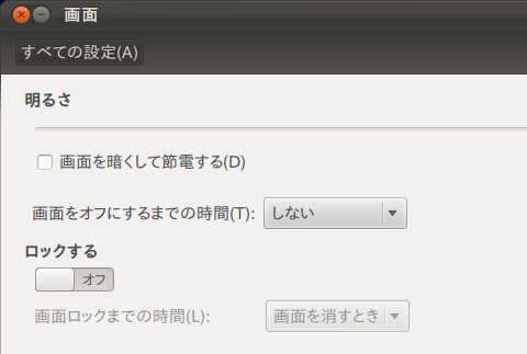 Ubuntu 11.10 インストール 画面の設定