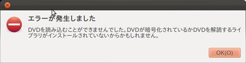 Ubuntu 11.10 インストール 市販のDVDを再生する