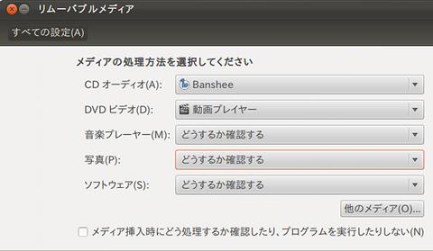 Ubuntu 11.10 インストール リムーバブルメディアの設定