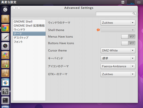 gnome-tweak-tool Ubuntu テーマの変更