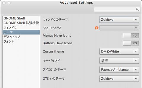 gnome-tweak-tool Ubuntu テーマとアイコンを変更する
