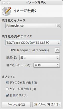 Xfburn Ubuntu DVD作成 ISOイメージの選択