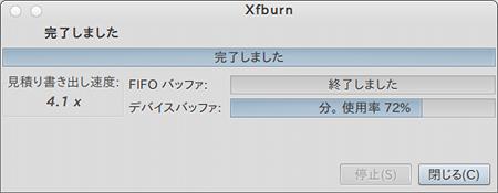Xfburn Ubuntu DVD作成 完了