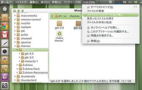 MintLiner Ubuntu テーマ