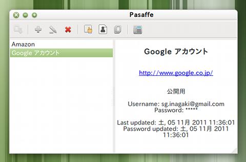 Pasaffe Ubuntu パスワードマネージャ