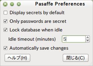 Pasaffe Ubuntu パスワードマネージャ オートロックの設定