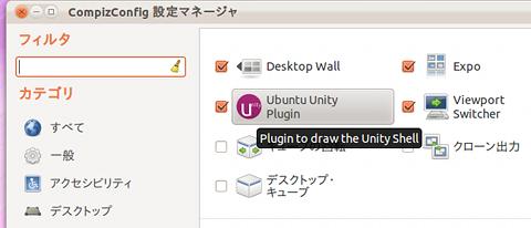 Ubuntu Unity ランチャー 自動的に隠さない CompizConfig 設定マネージャ