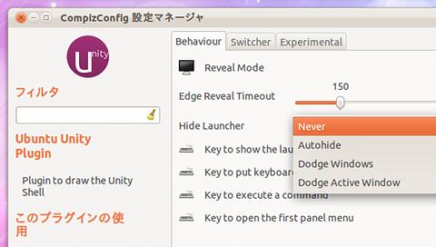 Ubuntu Unity ランチャー 自動的に隠さない ランチャーの動作を変更