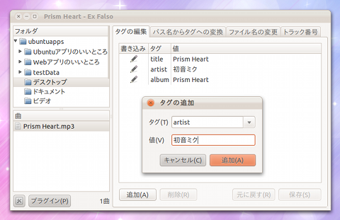 Ex Falso Ubuntu MP3 タグ編集