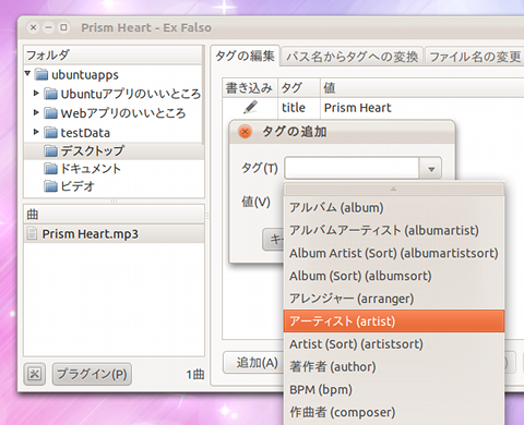 Ex Falso Ubuntu MP3 タグの追加