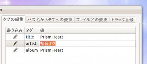 Ex Falso Ubuntu MP3 タグを編集して保存