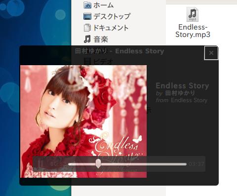 gnome-sushi Ubuntu Nautilus MP3のプレビュー再生