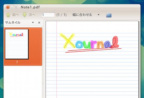 Xournal Ubuntu ペイントソフト PDFで保存