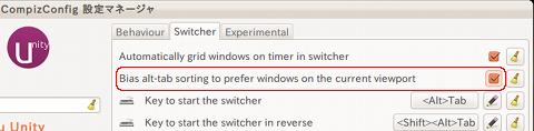 Ubuntu Unity Task Switcher CompizConfig 設定マネージャ