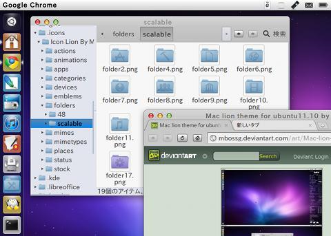 Mac lion theme Ubuntu テーマ アイコン