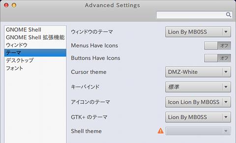 Mac lion theme Ubuntu gnome-tweak-tool テーマを適用