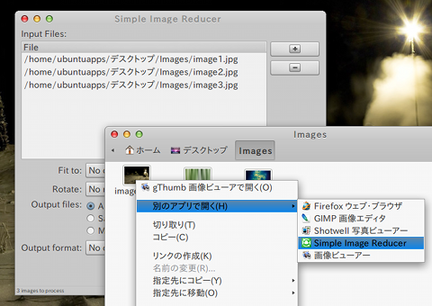 Simple Image Reducer Ubuntu 画像圧縮