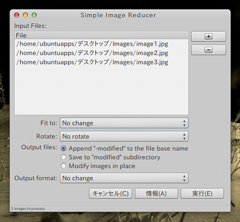 Simple Image Reducer Ubuntu 画像圧縮 JPEG画像の選択