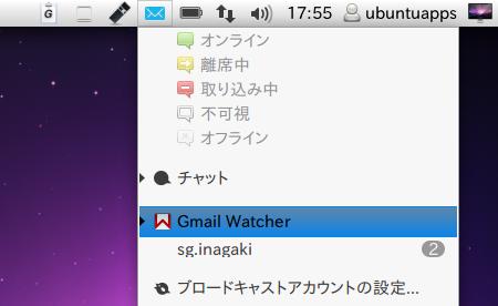 GmailWatcher Ubuntu PPA Gmail通知 パネル