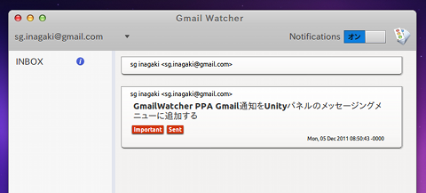 GmailWatcher Ubuntu Gmail通知 メール一覧の表示