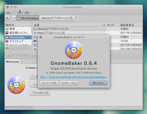 GnomeBaker Ubuntu PPA インストール