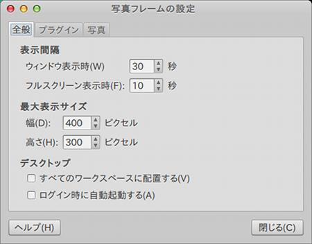 Gnome Photo Frame Ubuntu ガジェット フォトフレーム 写真サイズの設定
