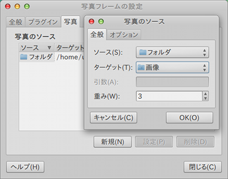 Gnome Photo Frame Ubuntu ガジェット フォトフレーム 写真フォルダの選択