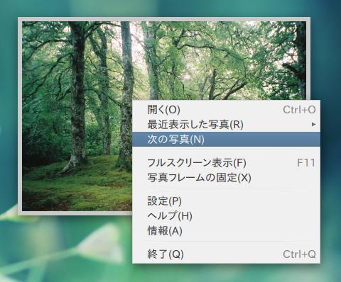 Gnome Photo Frame Ubuntu ガジェット フォトフレーム メニューの使い方