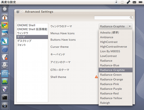 Ambiance and Radiance Colors Ubuntu テーマ