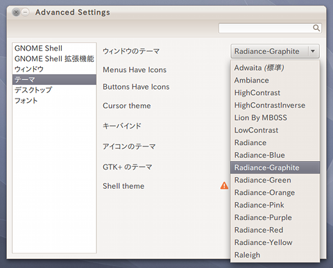 Ambiance and Radiance Colors Ubuntu テーマを適用