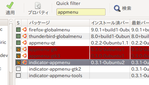 Ubuntu Unity グローバルメニューのパッケージを削除
