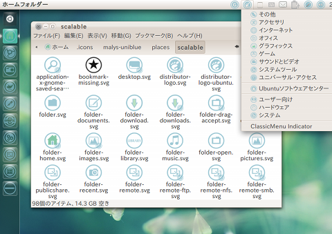malys-uniblue Ubuntu アイコン テーマ deviantART