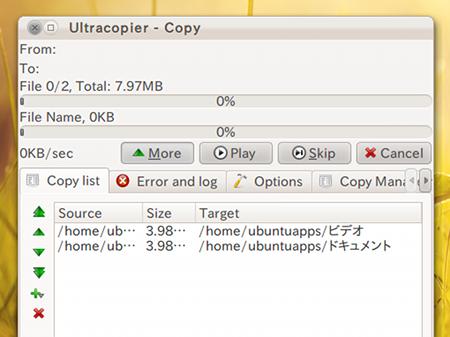 Ultracopier Ubuntu ファイルコピー バッチ処理