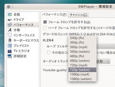 SMPlayer YouTube 高画質 再生 オプション設定