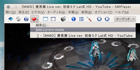 SMPlayer YouTube 高画質 再生 お気に入りに登録
