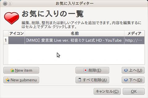 SMPlayer YouTube 高画質 再生 お気に入りの編集