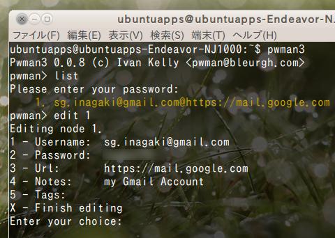 Pwman3 Ubuntu パスワードマネージャ パスワードの一覧表示と編集