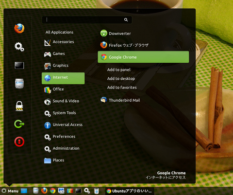 Cinnamon Ubuntu アプリケーションメニュー カスタマイズ