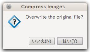 Compress image Ubuntu Nautilus 画像圧縮 ファイルの上書き