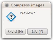 Compress image Ubuntu Nautilus 画像圧縮 圧縮したJPEGのプレビュー