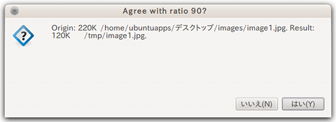 Compress image Ubuntu Nautilus 画像圧縮 圧縮率の確認画面