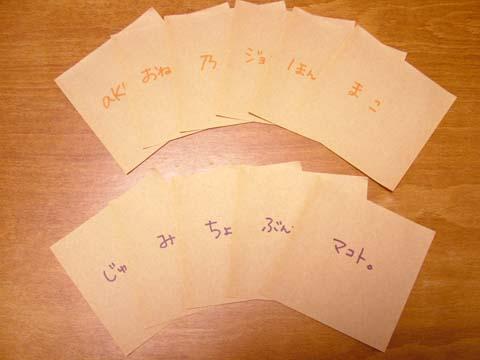 紙に名前を書いて
