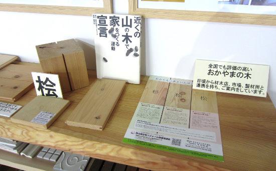 okayamanoki01p550250408.jpg