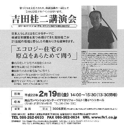 yoshida220219a.jpg