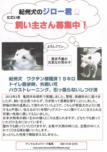 jirokunnchirashi.jpg